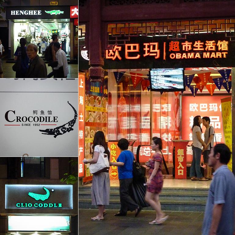 In China neemt men het niet al te nauw met de beperkingen van het copyright.